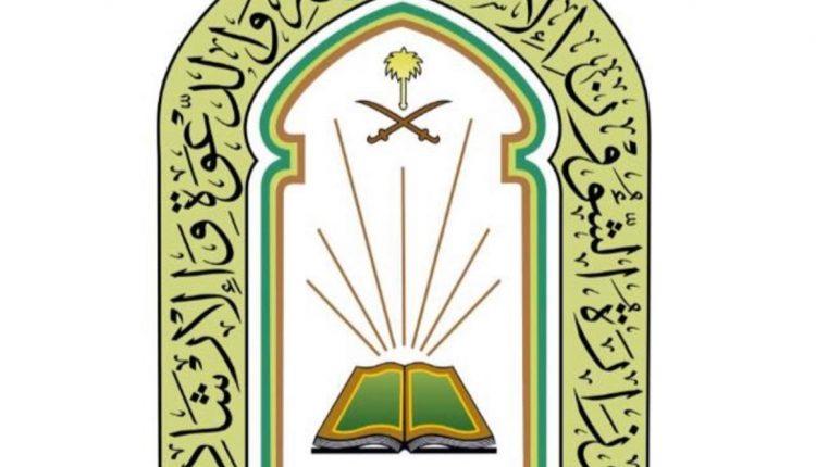 الشؤون-الإسلامية