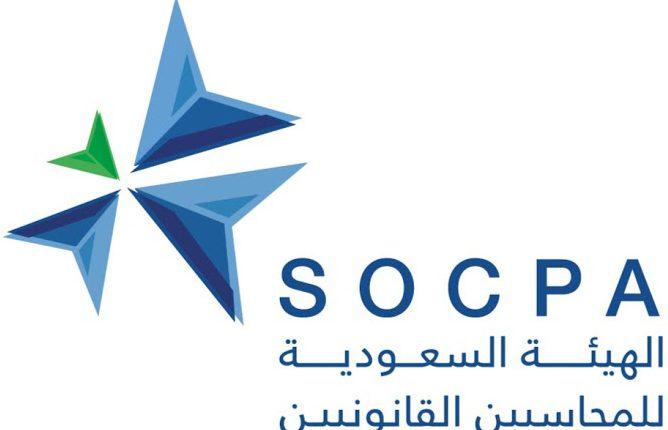 مجلس إدارة الهيئة السعودية للمراجعين والمحاسبين