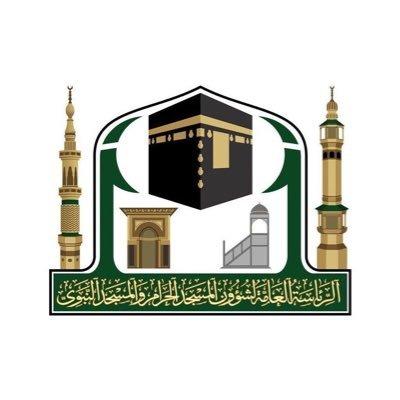 رئاسة-شؤون-الحرمين
