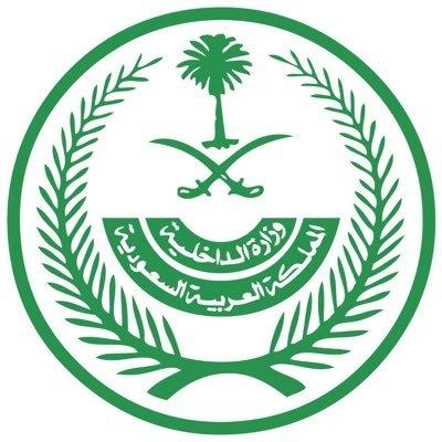 شعار-وزارة-الداخلية