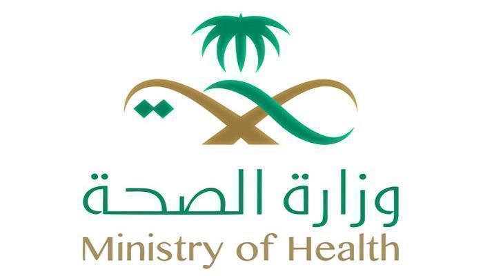 شعار-وزارة-الصحة
