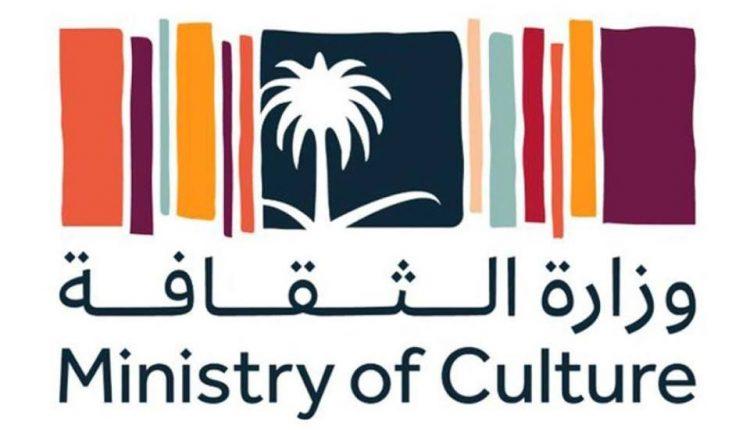 شعار_وزارة_الثقافة