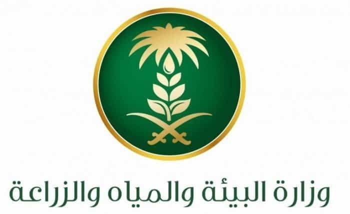 وزارة-البيئة1-2