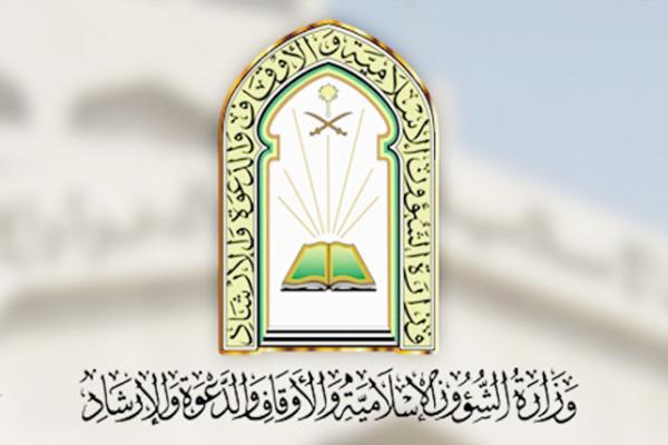 وزارة-الشؤون-الإسلامية-والأوقاف-والدعوة-والإرشاد