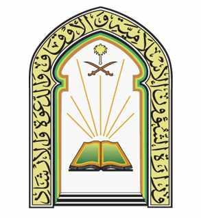وزارة-الشؤون-الإسلامية266