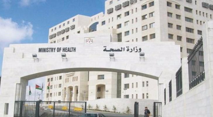 وزارة-الصحة-الأردنية