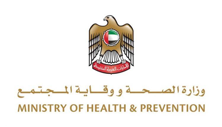 وزارة-الصحة-ووقاية-المجتمع-بدولة-الإمارات-العربية-المتحدة