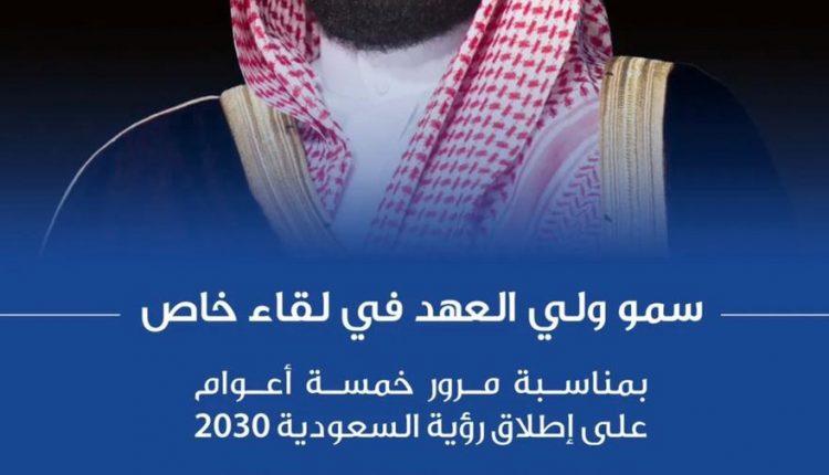 ولي-العهد-الامير-محمد-بن-سلمان