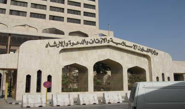 arabstoday-وزارة-الشؤون-الإسلامية-والأوقاف