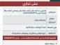 السمو الملكي الأمير الدكتور حسام بن سعود بن عبدالعزيز أمير منطقة الباحة